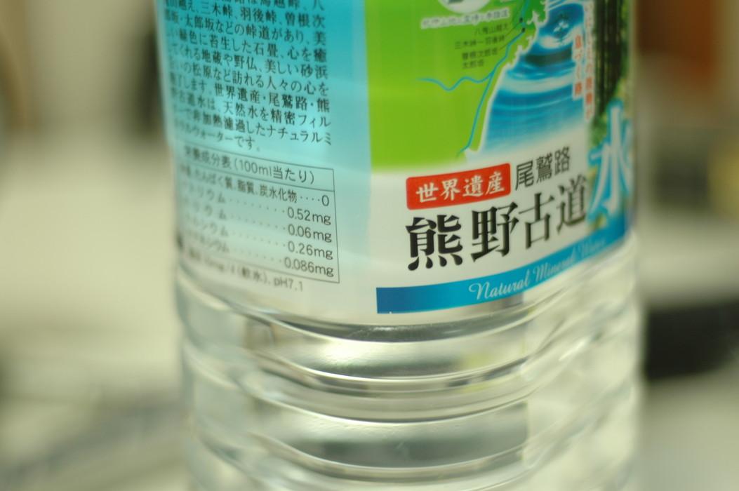 熊野古道 水