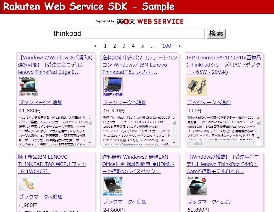 rakutenwebservicesample_01
