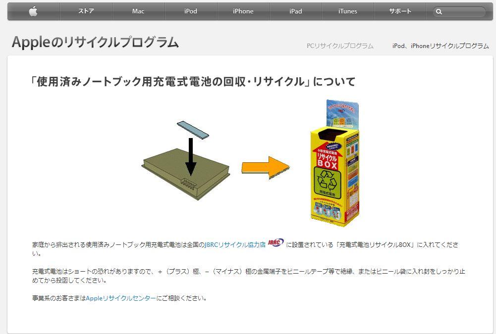apple_macbook_battery