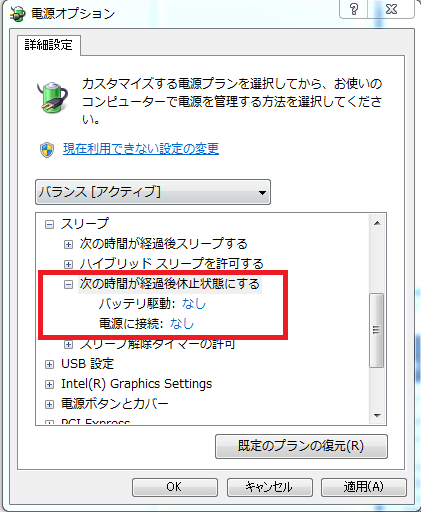 windows7_sleep